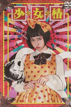 [DVD] 少女椿