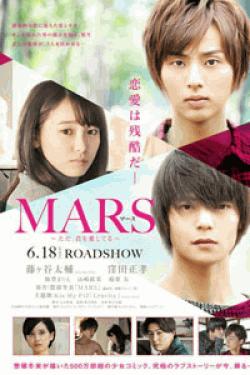 [DVD] MARS~ただ、君を愛してる~