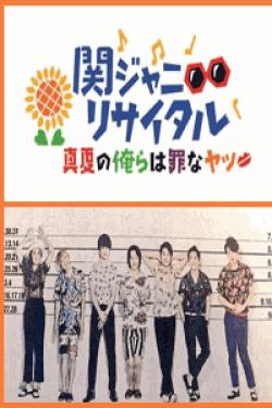 [DVD] 関ジャニ∞リサイタル 真夏の俺らは罪なヤツ