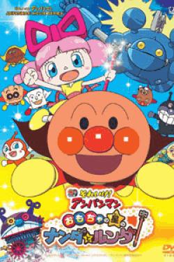 [DVD] それいけ! アンパンマン おもちゃの星のナンダとルンダ