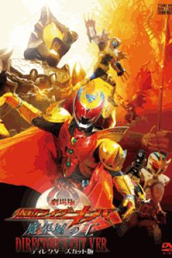[DVD] 劇場版 仮面ライダーキバ 魔界城の王 ディレクターズカット版
