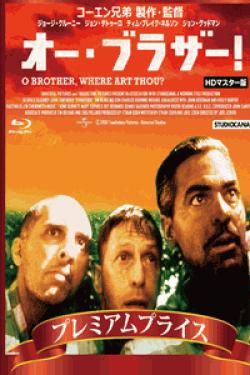 [Blu-ray] オー・ブラザー!