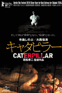 [DVD] キャタピラー