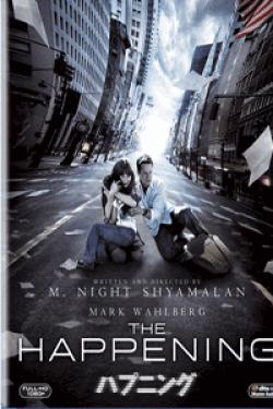 [DVD] ハプニング