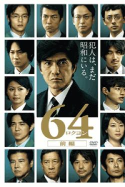 [DVD] 64-ロクヨン-前編