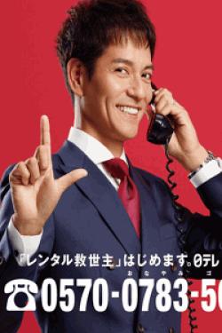 [DVD] レンタル救世主 【完全版】(初回生産限定版)