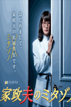 [DVD] 家政夫のミタゾノ 【完全版】(初回生産限定版)