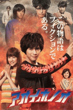 [DVD] アオイホノオ【完全版】(初回生産限定版)