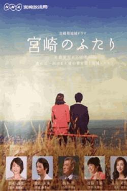 [DVD] 宮崎のふたり