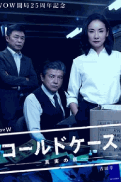 [DVD] コールドケース ~真実の扉~【完全版】(初回生産限定版)