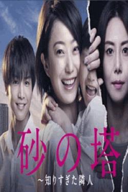 [DVD] 砂の塔〜知りすぎた隣人【完全版】(初回生産限定版)