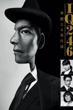 [DVD] IQ246〜華麗なる事件簿〜【完全版】(初回生産限定版)
