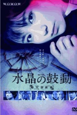 [DVD] 連続ドラマW 水晶の鼓動 殺人分析班【完全版】(初回生産限定版)