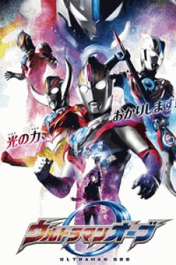 [DVD] ウルトラマンオーブ【完全版】(初回生産限定版)