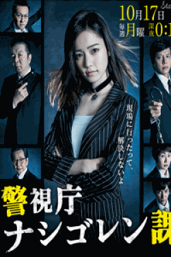 [DVD] 警視庁 ナシゴレン課【完全版】(初回生産限定版)