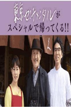 [DVD] 東京センチメンタルSP~千住の恋~