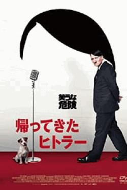 [DVD] 帰ってきたヒトラー コレクターズ・エディション