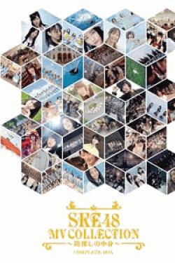 [DVD] SKE48 MV COLLECTION ~箱推しの中身~ COMPLETE【完全版】(初回生産限定版)