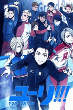 [DVD] ユーリ!!! on ICE【完全版】(初回生産限定版)