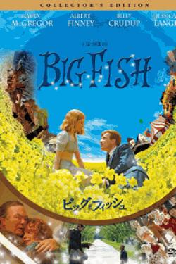 [DVD] ビッグ・フィッシュ コレクターズ・エディション