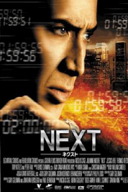[DVD] NEXT -ネクスト-
