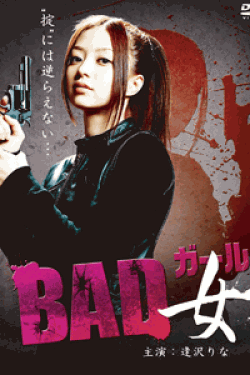 [DVD] BAD女(ガール)