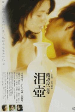 [DVD] 泪壺