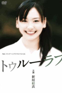[DVD] 新垣結衣主演作品 P&Gパンテーンドラマスペシャル トゥルーラブ