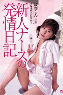[DVD] 新人ナース発情日記