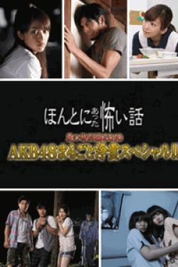 [DVD] ほんとにあった怖い話 夏の特別編2010