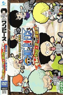 [DVD] ワンピース 9THシーズン 特別篇 麦わら劇場&麦わら海賊譚