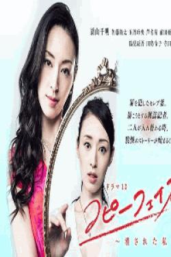 [DVD] コピーフェイス ~消された私~【完全版】(初回生産限定版)