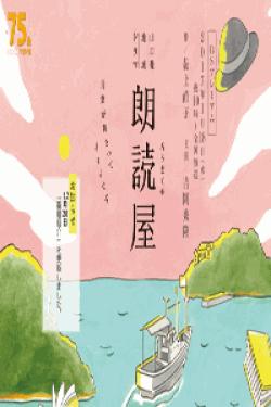 [DVD] 朗読屋