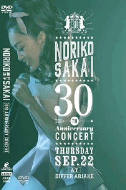 [DVD] 酒井法子 30th ANNIVERSARY CONCERT
