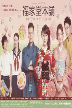 [DVD] 福家堂本舗【完全版】(初回生産限定版)