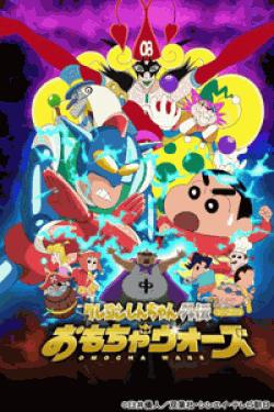 [DVD] クレヨンしんちゃん外伝 シーズン2 おもちゃウォーズ
