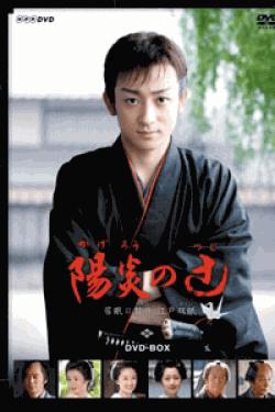 [DVD] 陽炎の辻  完結編 ~居眠り磐音  江戸双紙~