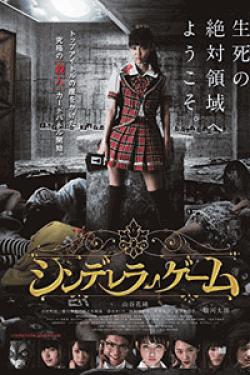 [DVD] シンデレラゲーム