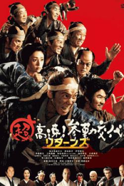 [DVD] 超高速! 参勤交代リターンズ