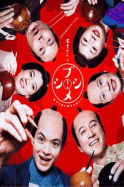 [DVD] 幕末グルメ ブシメシ!【完全版】(初回生産限定版)