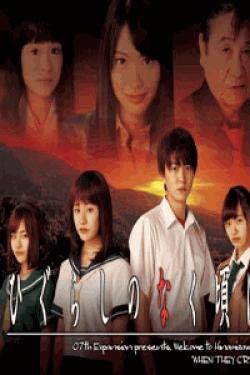 [DVD] ドラマ『ひぐらしのなく頃に解』【完全版】(初回生産限定版)