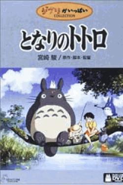 [DVD] となりのトトロ