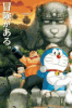 [DVD] 映画ドラえもん 新・のび太の大魔境 ~ペコと5人の探検隊~