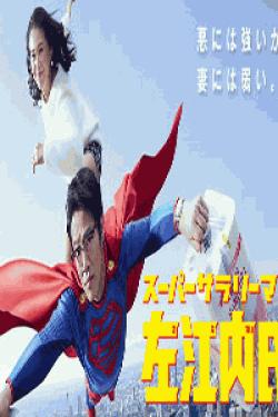 [DVD] スーパーサラリーマン左江内氏【完全版】(初回生産限定版)