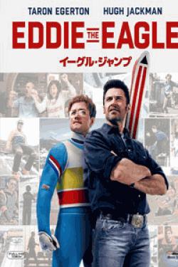 [DVD] イーグル・ジャンプ
