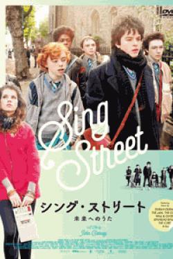 [DVD] シング・ストリート 未来へのうた