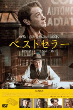 [DVD] ベストセラー 編集者パーキンズに捧ぐ