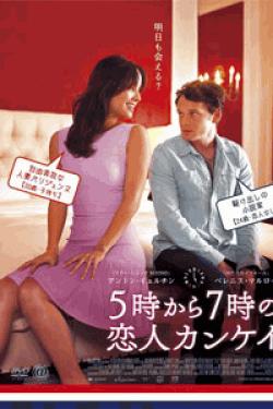 [DVD] 5時から7時の恋人カンケイ