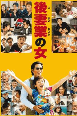 [DVD] 後妻業の女