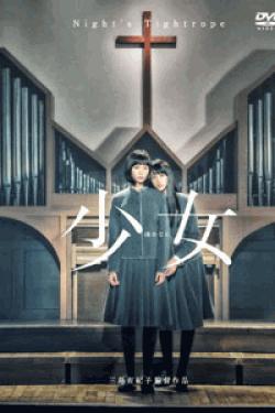 [DVD] 少女